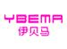 伊貝馬-YBEMA