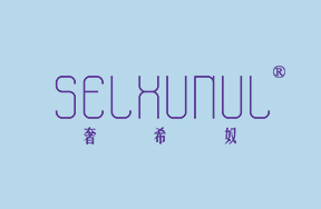 奢希奴-SELXUNUL