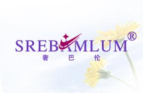 奢巴倫-SREBAMLUM