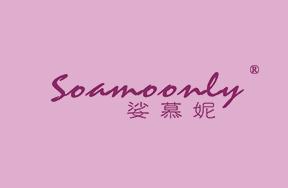娑慕妮-SOAMOONLY