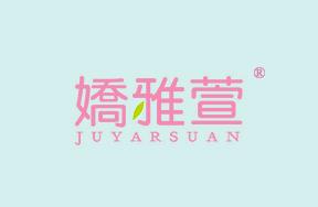 嬌雅萱-JUYARSUAN