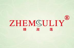 臻淑蓮-ZHEMSULIY