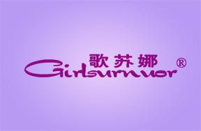 歌苏娜-GIRLSURNUOR