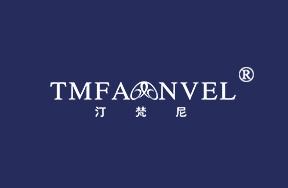 汀梵尼-TMFAMNVEL