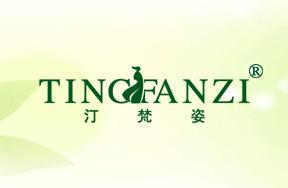 汀梵姿TINGFANZI