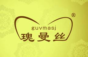 瑰曼丝-GUVMASJ