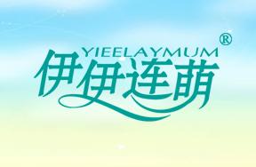 伊伊連萌-YIEELAYMUM