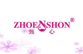 甄心-ZHOENSHON