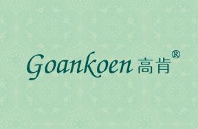 高肯-GOANKOEN