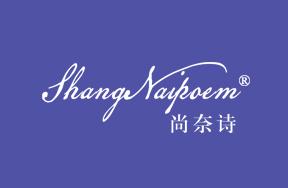 尚奈诗-SHANGNAIPOEM
