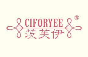 茨芙伊-CIFORYEE