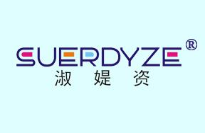 淑媞姿-SUERDYZE