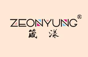 箴漾-ZEONYUNG