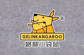 格林小袋鼠-GELINKANGAROO