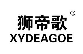 狮帝歌-XYDEAGOE