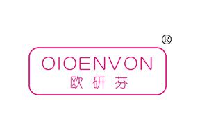 欧研芬-OIOENVON