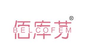 佰库芬-BELCOFEM