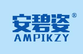 安碧姿-AMPIKZY