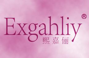 熙嘉俪-EXGAHLIY