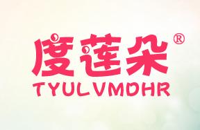 度莲朵-TYULVMDHR
