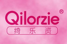 绮乐资-QILORZIE