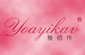 雅依佧-YOAYIKAV