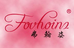 弗翰姿-FOVHOINZ