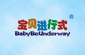 宝贝进行式-BABYBEUNDERWAY