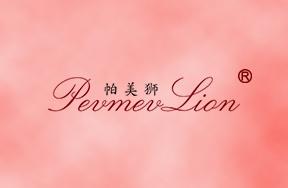 帕美狮-PEVMEVLION