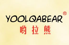 哟拉熊-YOOLQABEAR