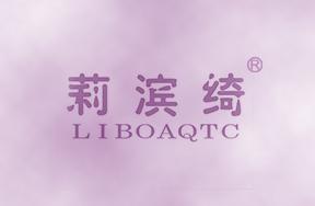 莉濱綺-LIBOAQTC