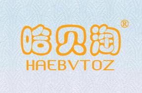 哈贝淘-HAEBVTOZ