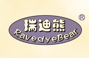 瑞迪熊-RAVEDYEBEAR