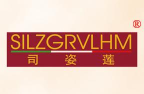 司姿莲-SILZGRVLHM
